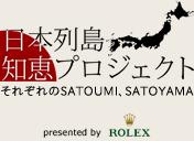 美しい日本の生活文化と豊かな未来を求めて 日本列島知恵プロジェクト presented by ROLEX
